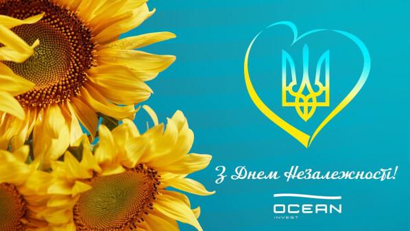 С День Независимости Украины!