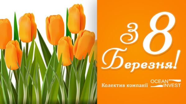 Зі святом восьмого березня