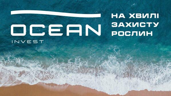 Компанія Океан Інвест оновила бренд