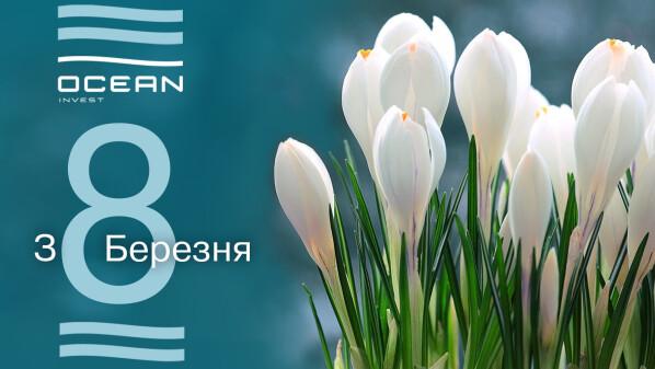 С праздником 8-го марта