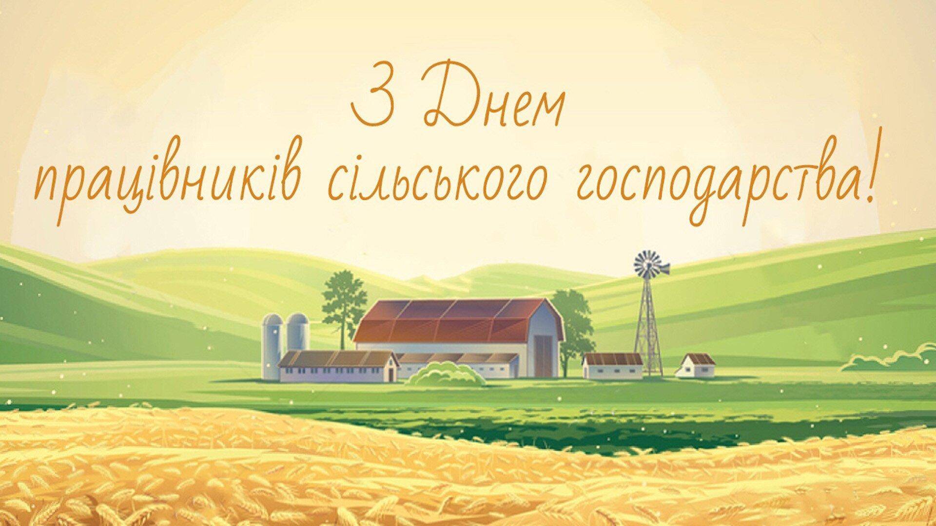 З днем робітника сільського господарства